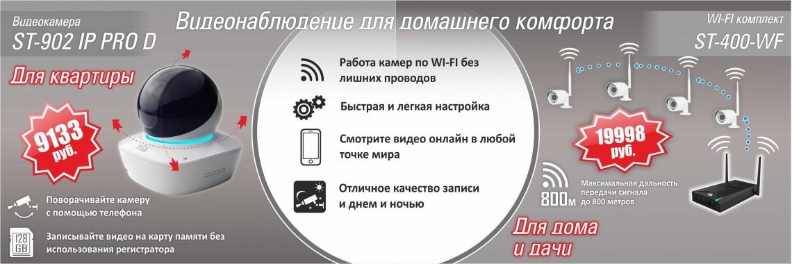 Wi-FI-cameri